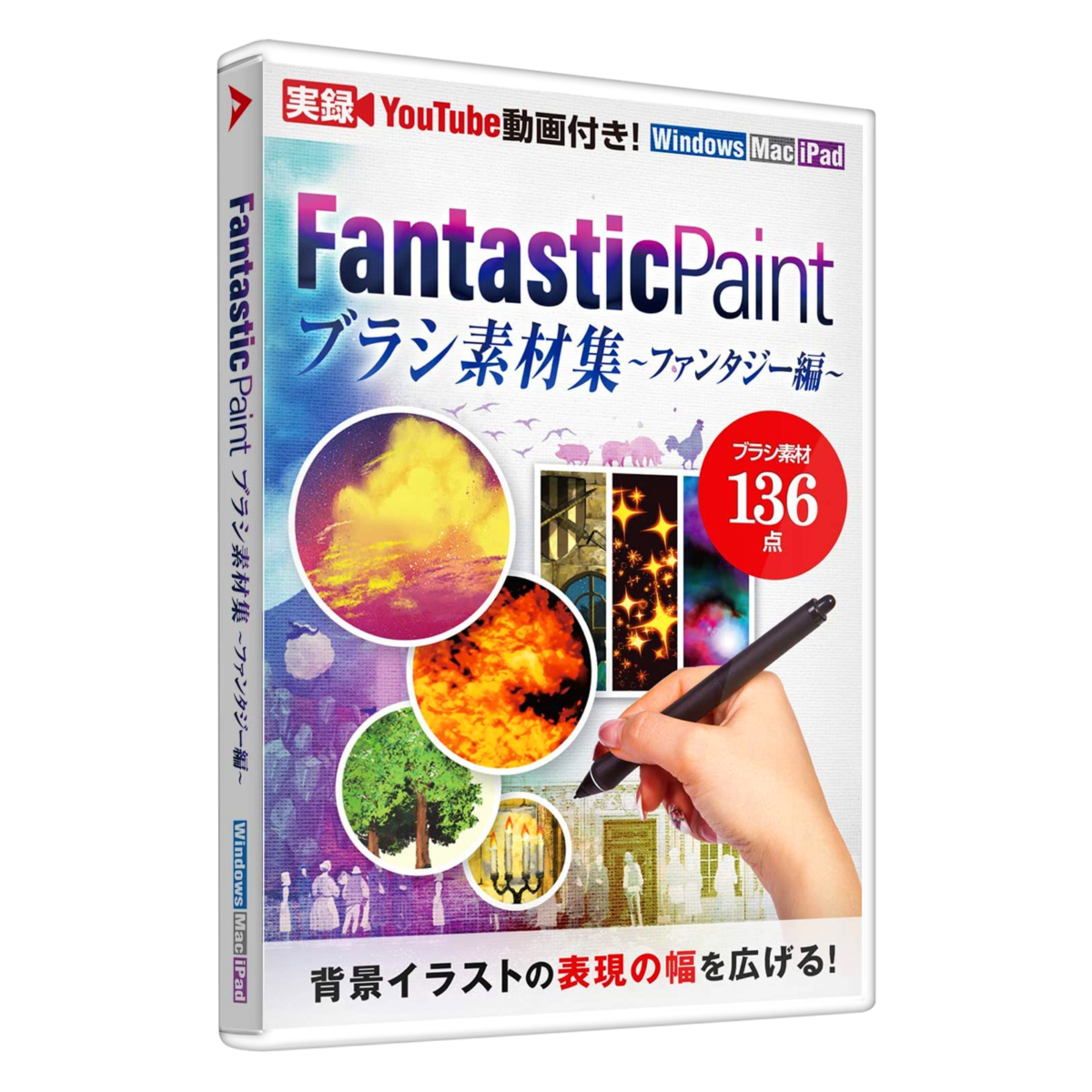 Fantastic Paint ブラシ素材集~ファンタジー編~