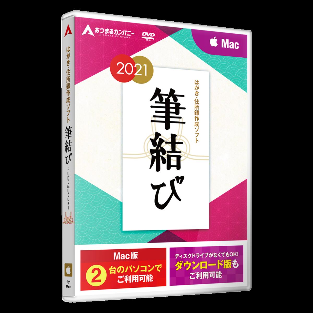 筆結び2021 Mac版
