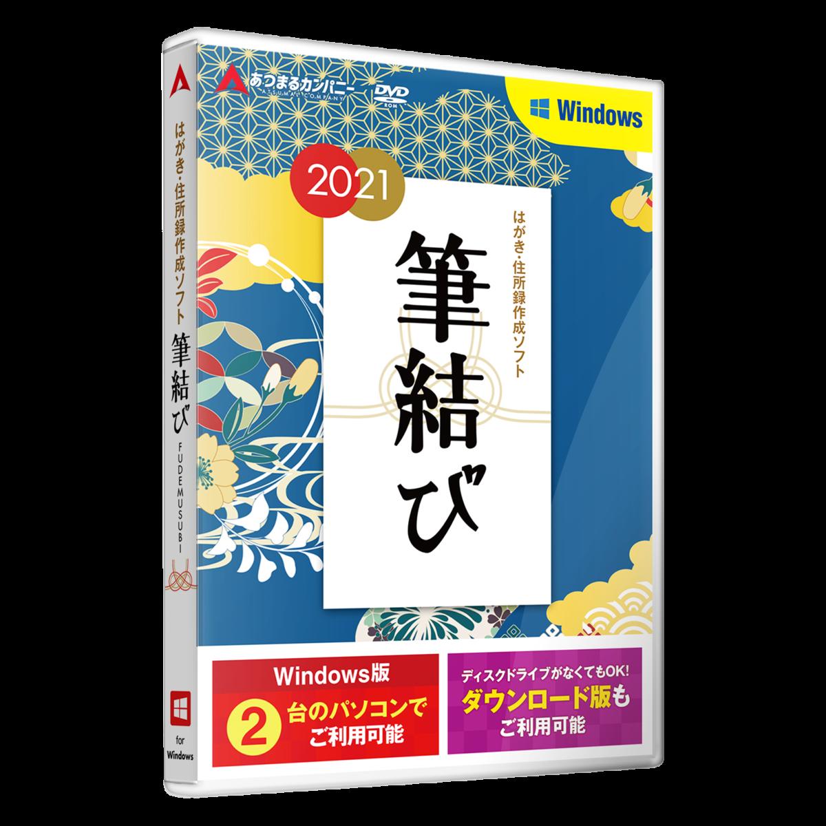 筆結び2021 Windows版