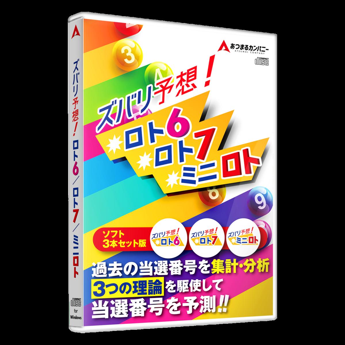 スバリ予想!ロト6/ロト7/ミニロト