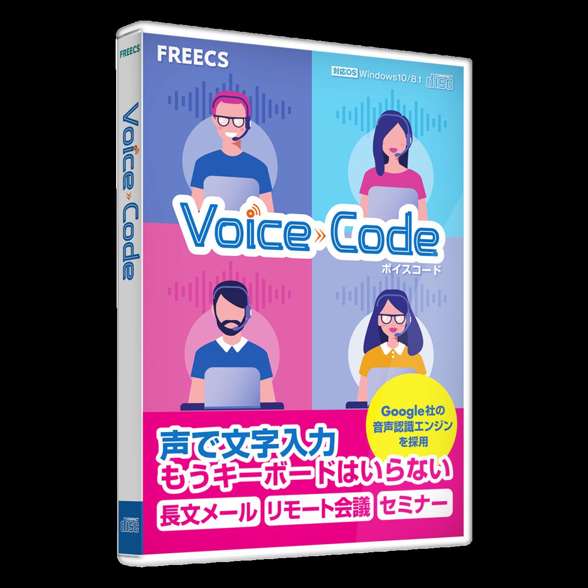 VOICE CODE