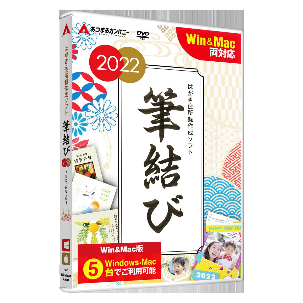 筆結び2022 Win&Mac版
